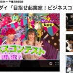明日19時半、NHK「#ジューダイ」に出演!